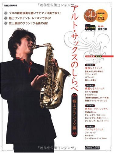 アルト・サックスのしらべ 極上クラシック編(CD2枚付き) (Sax & brass magazin)