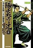 陽炎の辻 居眠り磐音 : 4 (アクションコミックス)