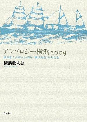 アンソロジー横浜2009―横浜歌人会創立40周年・横浜開港150年記念