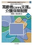 高齢者に対する支援と介護保険制度[第3版] (MINERVA社会福祉士養成テキストブック)