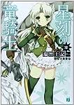 星刻の竜騎士(13) (MF文庫J)