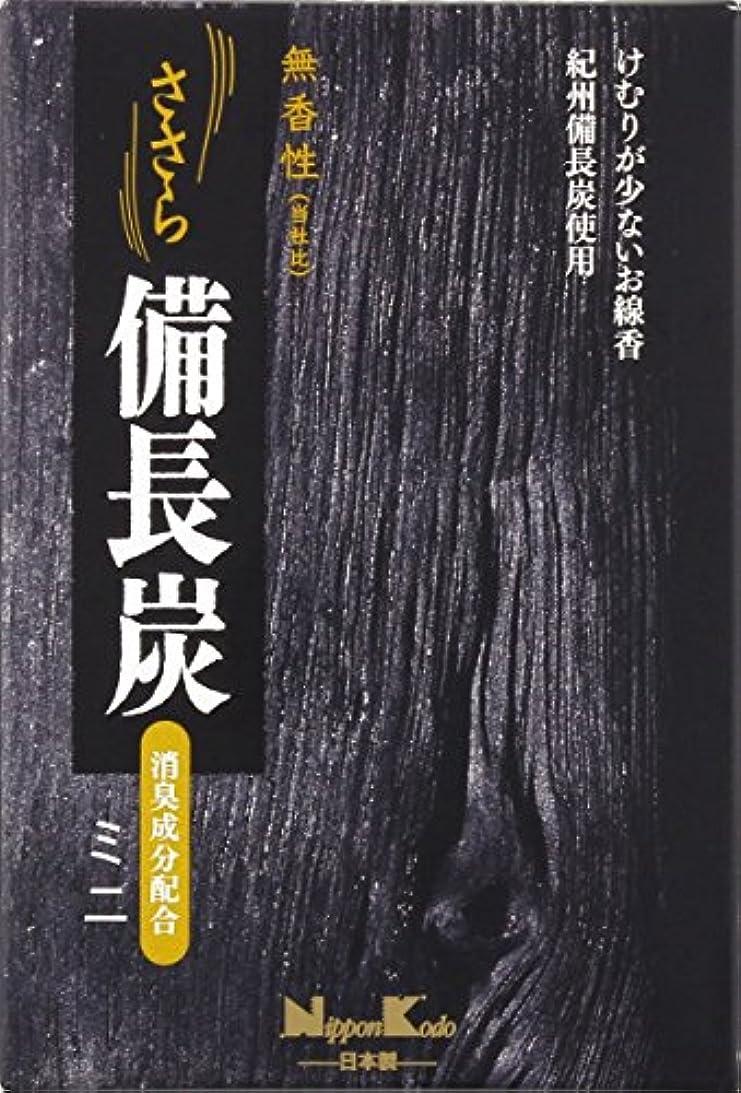 威する縫い目増強ささら 備長炭 無香性 ミニ 約60G