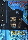 オメガ7 / 小林 源文 のシリーズ情報を見る