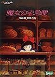 魔女の宅急便 [DVD] 画像