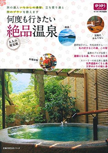 何度も行きたい絶品温泉—旅の達人いちおしの湯宿、立ち寄り湯と旅のプランを教えます (主婦の友生活シリーズ) -