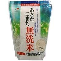 【精米】あきたこまち 無洗米鉄分 2kg
