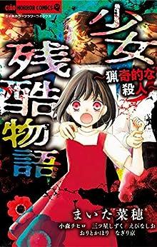 [まいた菜穂]の少女残酷物語~猟奇的な殺人~ (ちゃおコミックス)