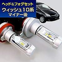 (LEDヘッド&フォグセット) ヘッドライト H11& フォグランプ HB4(トヨタ)ウィッシュ(ANE/ZNE1#系 マイナー後)(H17.9~H21.3)