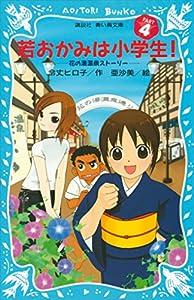 若おかみは小学生!(4) 花の湯温泉ストーリー (講談社青い鳥文庫)