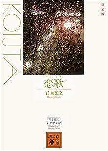新装版 恋歌 (講談社文庫)