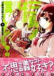 三島凛は信じない! コミック 1-3巻セット (電撃コミックス)