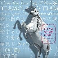 DIVA 愛と情熱の恋歌