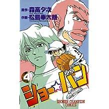 ショー☆バン(4) (少年チャンピオン・コミックス)