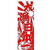 「大漁日本一」のぼり旗 1色 赤
