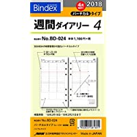 能率 バインデックス 手帳 リフィル 2018年 4月始まり ウィークリー バーチカル ウィークデー重視型 バイブル BD024