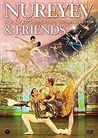 ヌレエフ&フレンズ ~ルドルフ・ヌレエフ生誕75周年記念ガラ公演~ [DVD]