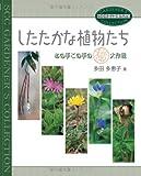 したたかな植物たち―あの手この手のマル秘大作戦 (SCCガーデナーズ・コレクション)