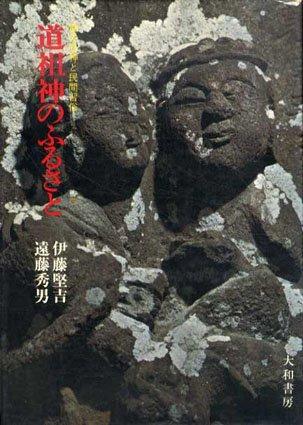 道祖神のふるさと―性の石神と民間習俗 (1972年)