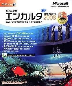 Encarta 総合大百科 2008 DVD-ROM