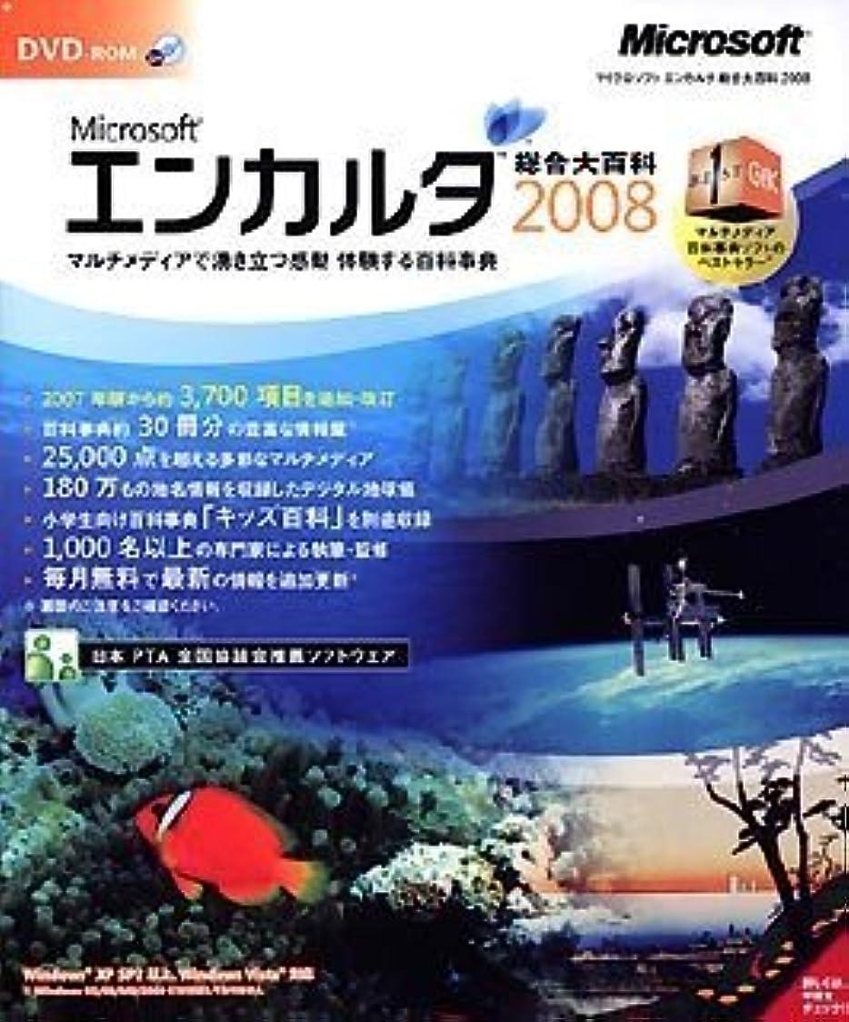 バラ色研究所労働者Encarta 総合大百科 2008 DVD-ROM