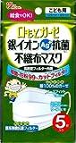ヨコイ サンミリオン 口もとガーゼ 銀イオン抗菌不織布マスク こども用 5枚入