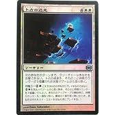 マジック:ザ・ギャザリング MTG 卜占の逃走 HOIL (日本語) (特典付:希少カード画像) 《ギフト》
