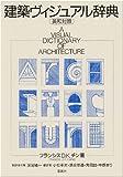 建築ヴィジュアル辞典