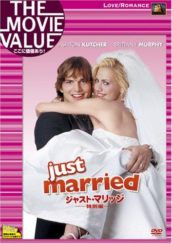 ジャスト・マリッジ (特別編) [DVD]の詳細を見る