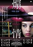 煽情 [DVD]
