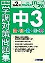 令和元年度静岡県中3第2回学調対策問題集