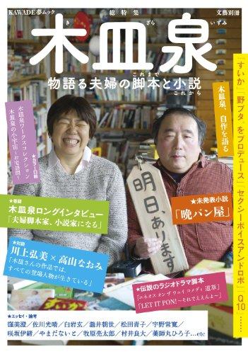 木皿泉 ---物語る夫婦の脚本と小説 (文藝別冊/KAWADE夢ムック)の詳細を見る