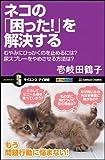 ネコの「困った!」を解決する むやみにひっかくのを止めるには?尿スプレーをやめさせる方法は? (サイエンス・アイ新書) 画像