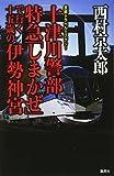 十津川警部 特急「しまかぜ」で行く十五歳の伊勢神宮