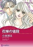 花嫁の値段 (ハーレクインコミックス)