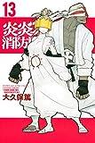 炎炎ノ消防隊(13) (週刊少年マガジンコミックス)