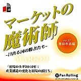 マーケットの魔術師 ~日出る国の勝者たち~ Vol.37