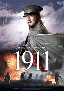 1911 [DVD]
