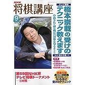 NHK 将棋講座 2009年 09月号 [雑誌]