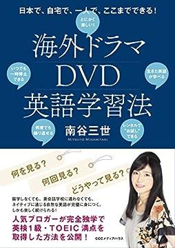 日本で、自宅で、一人で、ここまでできる! 海外ドラマDVD英語学習法の書影