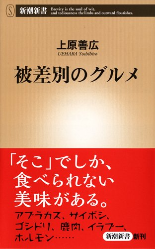 被差別のグルメ (新潮新書)
