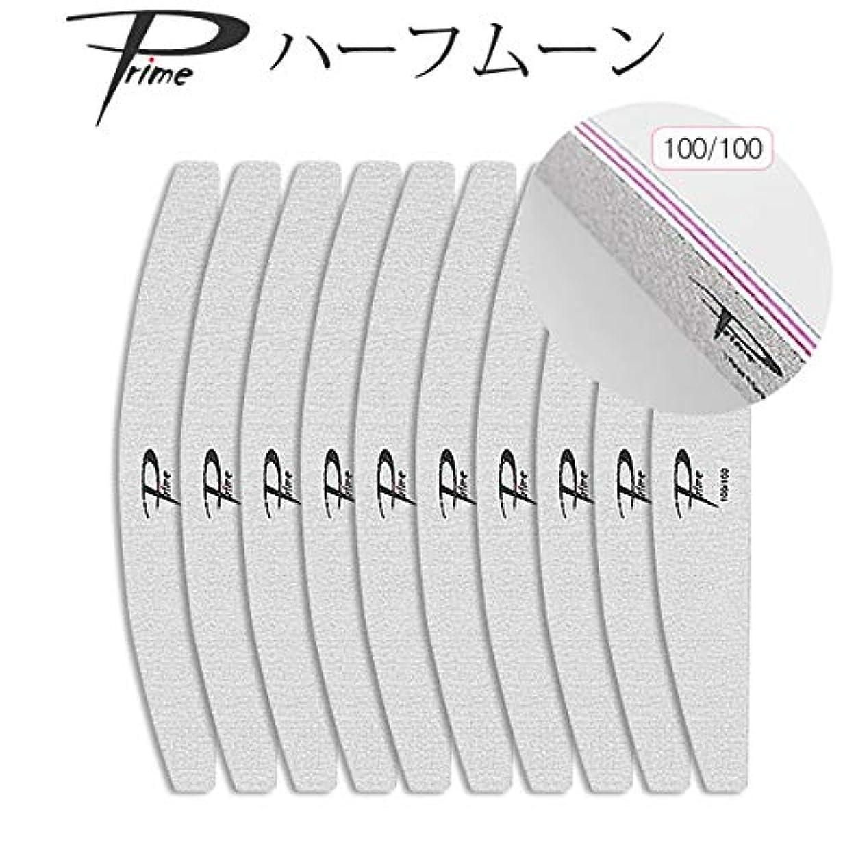悪夢拮抗するホームレス10本セット Prime ハーフムーンファイル 100/100