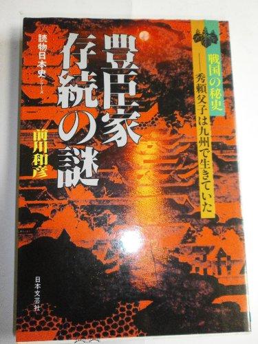 豊臣家存続の謎―秀頼父子は九州で生きていた 戦国の秘史 (1981年) (読物日本史シリーズ)