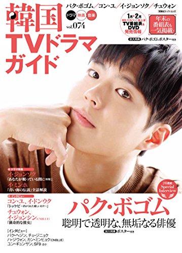 韓国TVドラマガイド(74) (双葉社スーパームック)