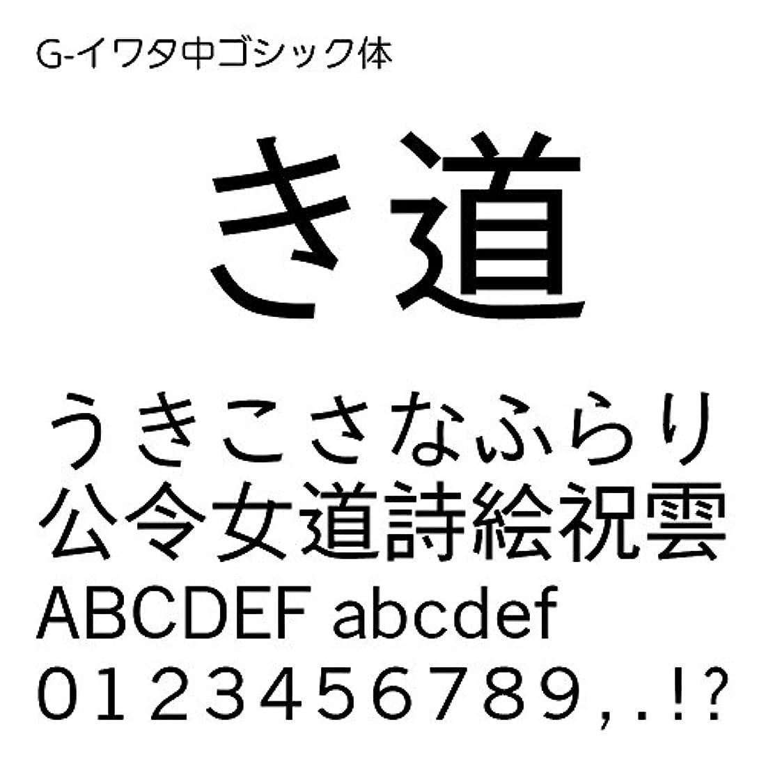 G-イワタ中ゴシック体 TrueType Font for Windows [ダウンロード]