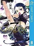7thGARDEN 8 (ジャンプコミックスDIGITAL)
