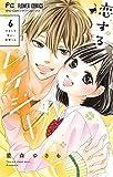 恋するレイジー【デジタル特典付き】(6) (フラワーコミックス)