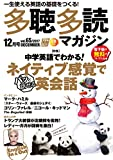 多聴多読(たちょうたどく)マガジン2017年12月号[CD付]