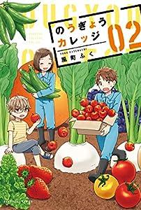 のうぎょうカレッジ 2巻 (芳文社コミックス)