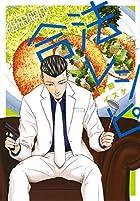 紺田照の合法レシピ 第08巻