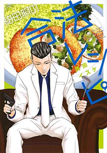 紺田照の合法レシピ(8) (KCデラックス)の詳細を見る